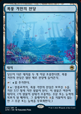 Hall of the Storm Giant image