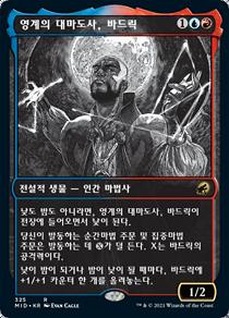 Vadrik, Astral Archmage image