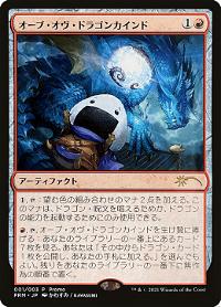 Orb of Dragonkind image
