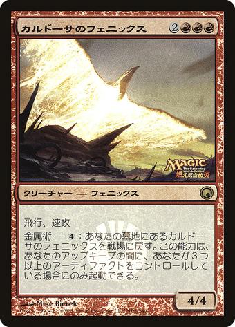 Kuldotha Phoenix image