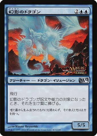 Phantasmal Dragon image