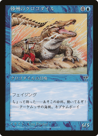 Sandbar Crocodile image