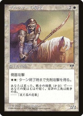 Zhalfirin Knight image