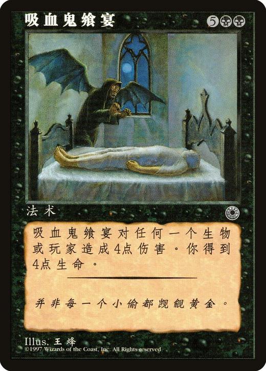 Vampiric Feast image