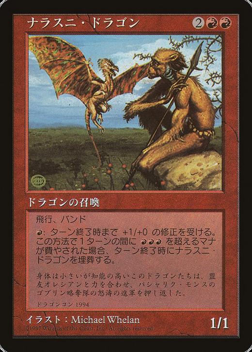 Nalathni Dragon image
