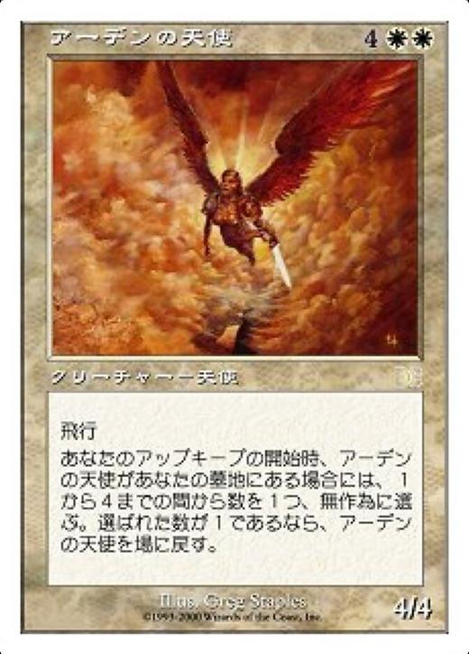 Arden Angel image