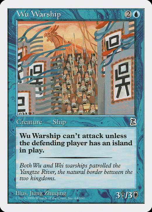 Wu Warship image
