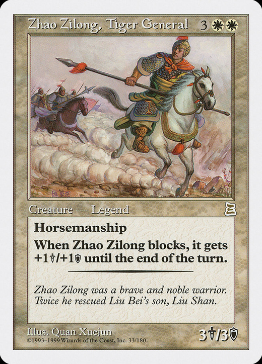 Zhao Zilong, Tiger General image
