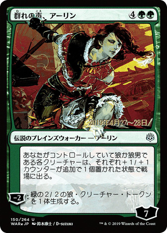 Arlinn, Voice of the Pack image