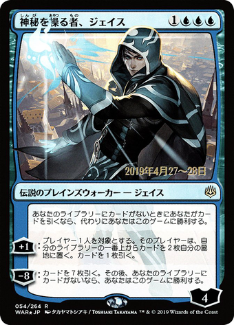 Jace, Wielder of Mysteries image