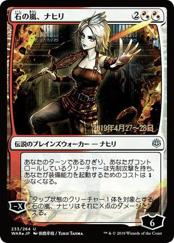 Nahiri, Storm of Stone image
