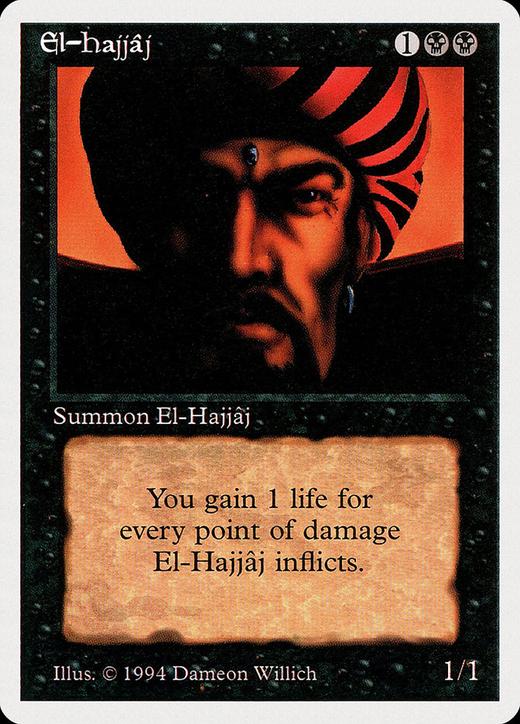 El-Hajjâj image