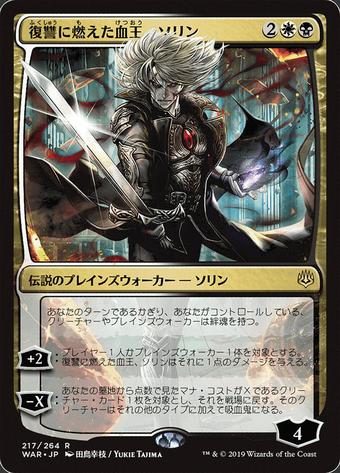 Sorin, Vengeful Bloodlord image