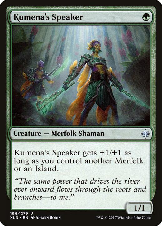 Kumena's Speaker image