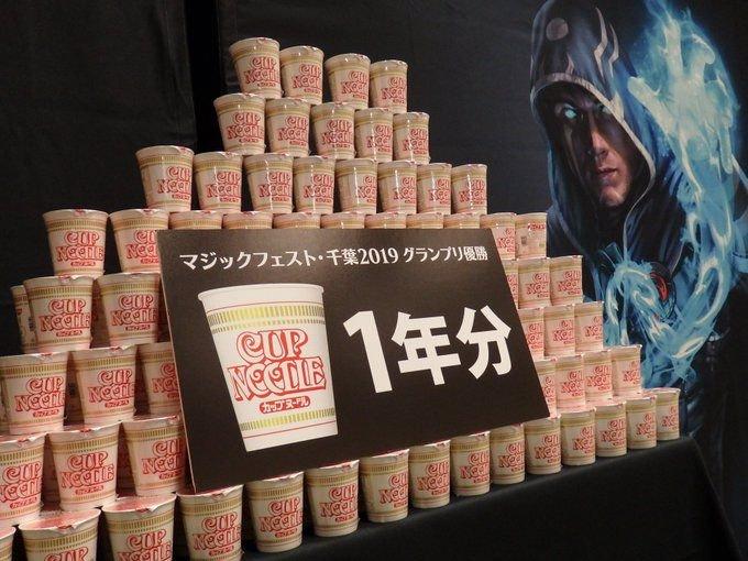 Ganhador de MagicFest Chiba receberá 1 ano de Cup Noodles